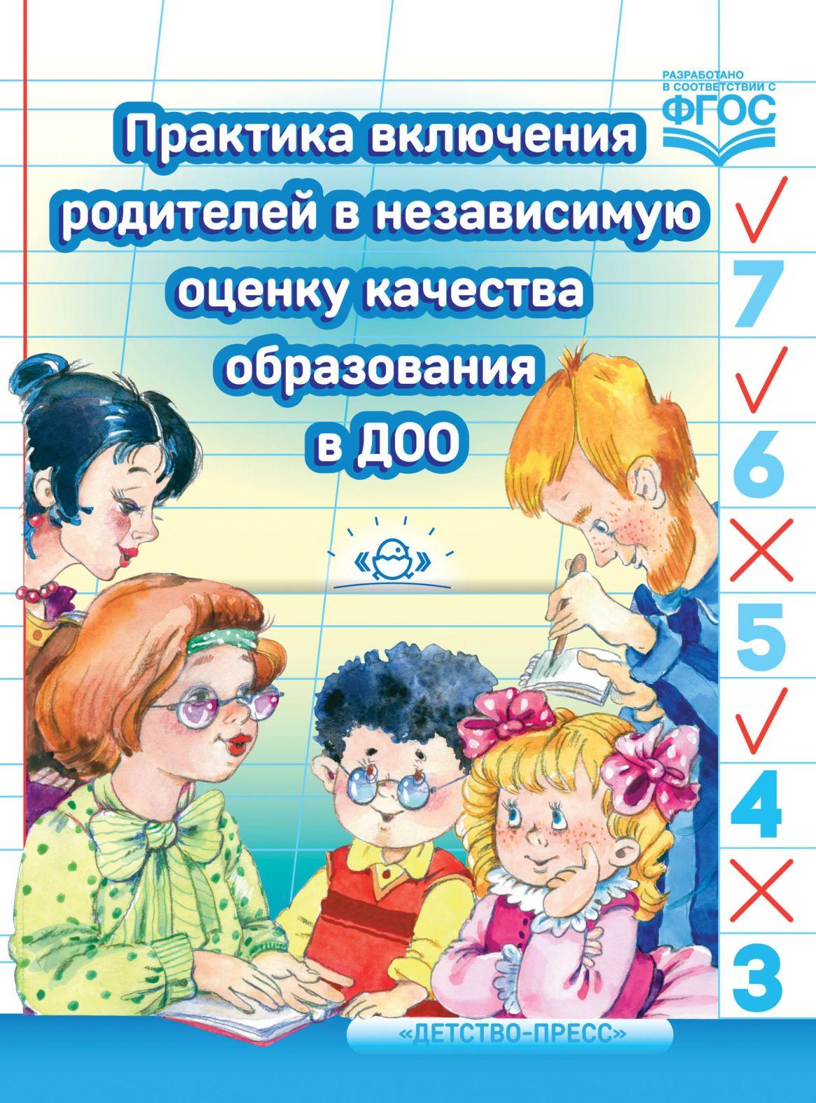 Практика включения родителей в независимую оценку качества образования в ДО