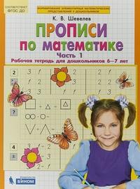 Прописи по математике: Рабочая тетрадь для дошкольников 6-7 лет: Ч.1