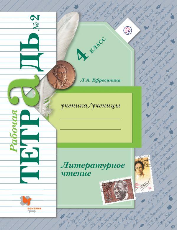 Литературное чтение. 4 кл.: Рабочая тетрадь: В 2 ч. Ч.2 ФГОС