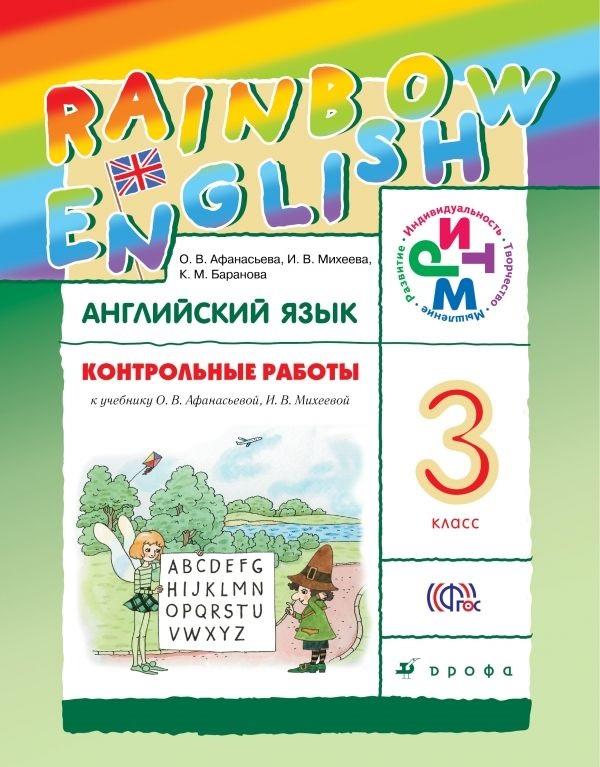 Английский язык. 3 кл.: Контрольные работы