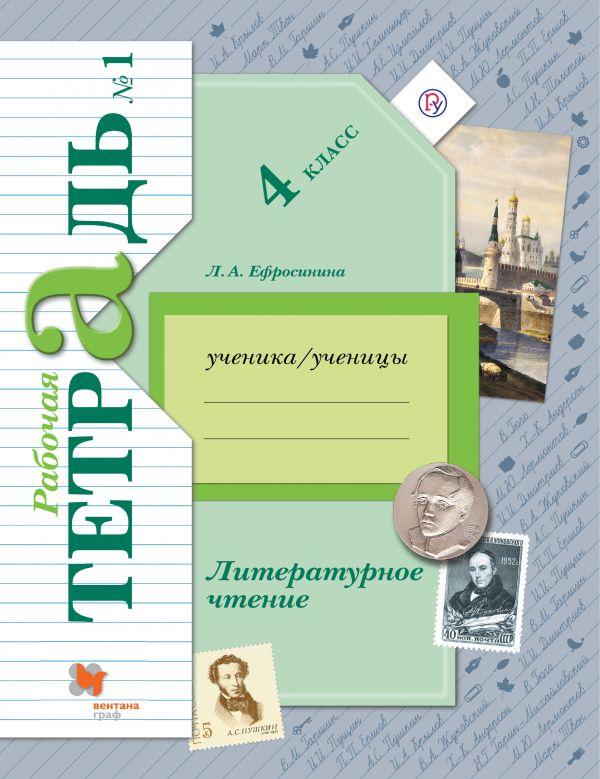 Литературное чтение. 4 кл.: Рабочая тетрадь: В 2 ч. Ч.1 ФГОС