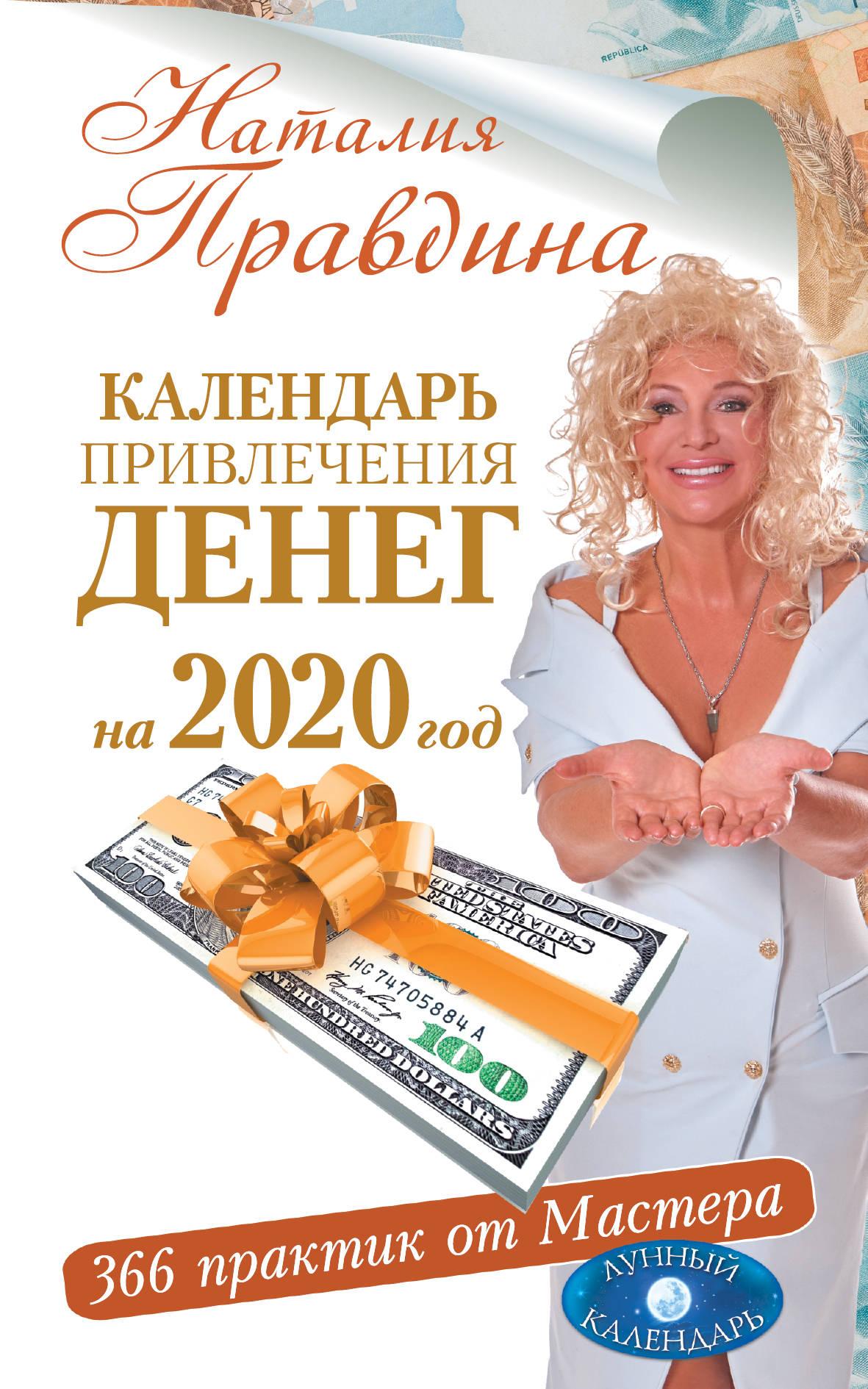 Календарь привлечения денег на 2020 год. 366 практик от Мастера. Лунный кал
