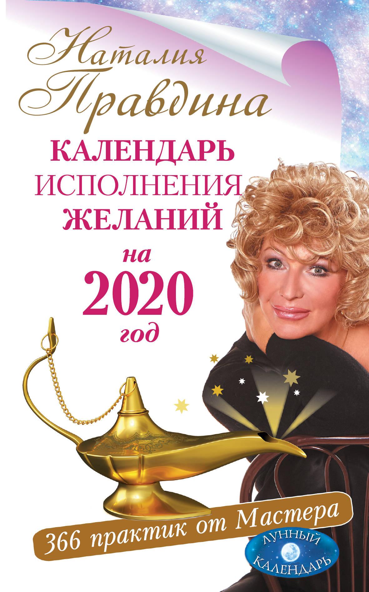Календарь исполнения желаний на 2020 год. 366 практик от Мастера. Лунный ка