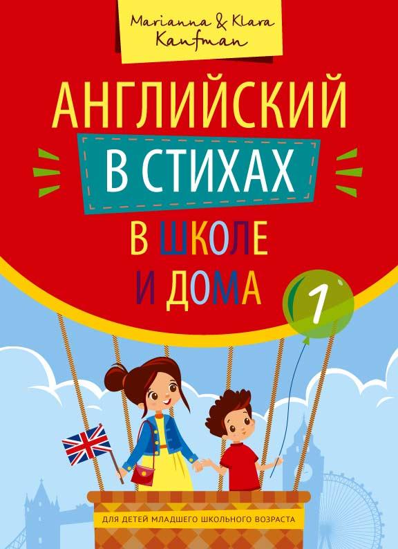 Английский в стихах в школе и дома: Сборник 1: Учеб. пособие
