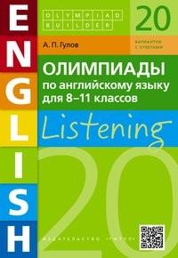 Олимпиады по английскому языку для 8-11 кл.: Listening: Учеб. пособие