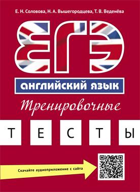 ЕГЭ 2019. Английский язык: Тренировочные тесты: Учеб. пособие