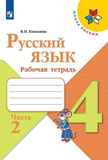Русский язык. 4 кл.: Рабочая тетрадь: В 2 ч. Ч.2 ФП