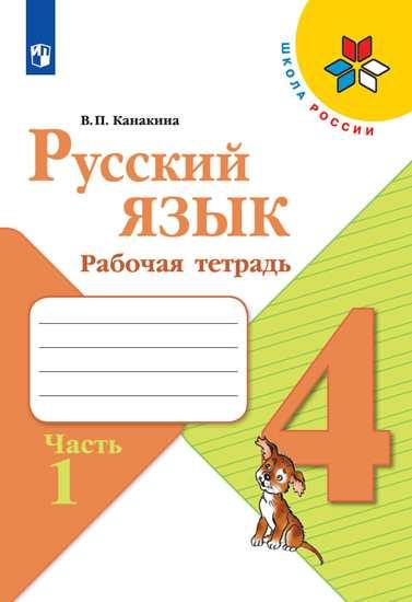 Русский язык. 4 кл.: Рабочая тетрадь: В 2 ч. Ч.1 ФП