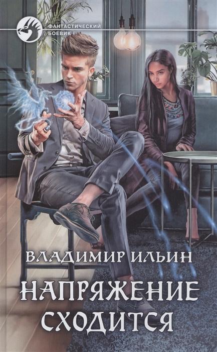Напряжение сходится: Фантастический роман