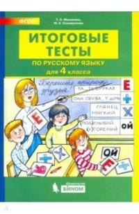 Русский язык. 4 кл.: Итоговые тесты ФГОС НОО