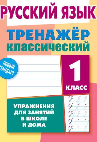 Русский язык. 1 кл.: Упражнения для занятий в школе и дома