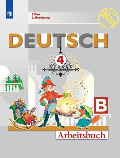 Немецкий язык. 4 кл.: Рабочая тетрадь: Часть Б ФГОС