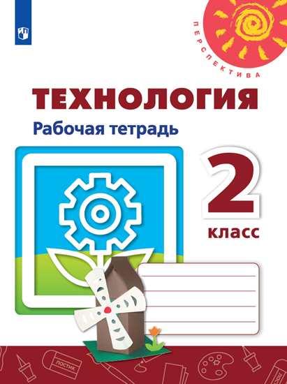Технология. 2 кл.: Рабочая тетрадь ФП