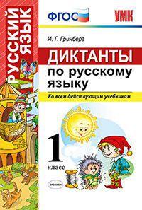 Русский язык. 1 кл.: Диктанты ко всем действующим учебникам ФГОС