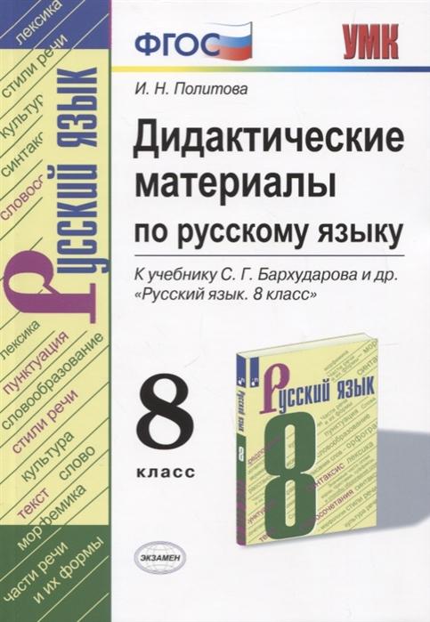 Русский язык. 8 кл.: Дидактические материалы к учеб. Бархударова С.Г.