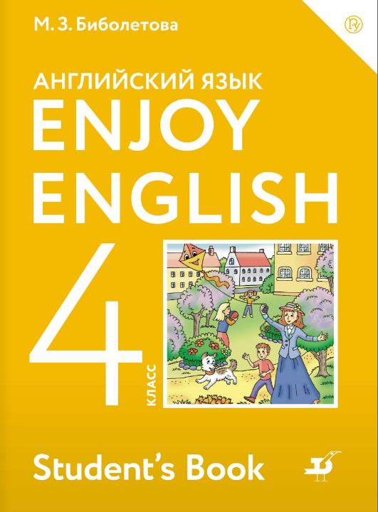 Английский язык. 4 класс: Учебник ФГОС