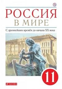 Россия в мире. 11 кл.: Учебник: Базовый уровень ФГОС