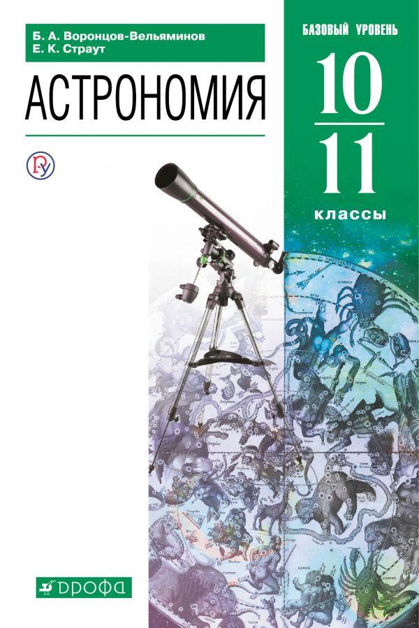 Астрономия. 10-11 кл.: Учебник. Базовый уровень