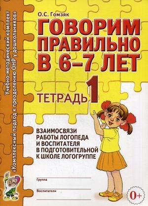 Говорим правильно в 6-7 лет: Тетрадь 1 взаимосвязи работы логопеда и воспит