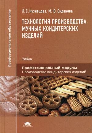 Технология производства мучных кондитерских изделий: Учебник для студ. СПО