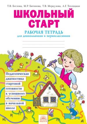 Школьный старт. 1 кл.: Рабочая тетрадь: Педагогич. диагностика... (ФГОС)
