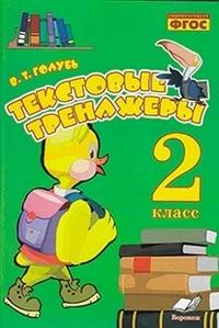 Текстовые тренажеры. 2 кл.: Практическое пособие для начальной школы
