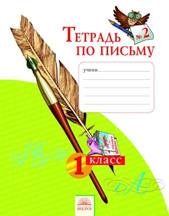 Тетрадь по письму 1 кл.: Тетрадь №2 (ФГОС)