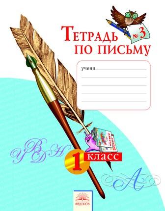 Тетрадь по письму 1 кл.: Тетрадь №3 (ФГОС)