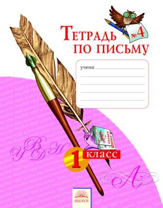 Тетрадь по письму 1 кл.: Тетрадь №4 (ФГОС)