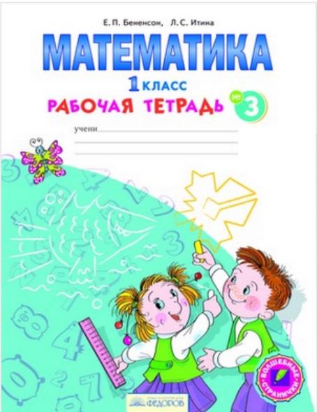 Математика. 1 кл.: Раб. тетрадь № 3 (ФГОС)