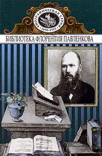 Флорентий Павленков, его жизнь и издательская деятельность