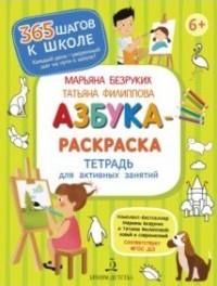 Азбука-раскраска: Тетрадь для активных занятий