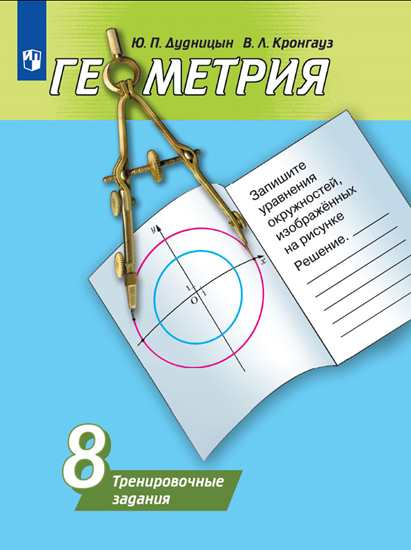 Геометрия. 8 кл.: Тренировочные задания