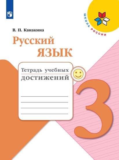 Русский язык. 3 кл.: Мои успехи. Тетрадь учебных достижений ФГОС