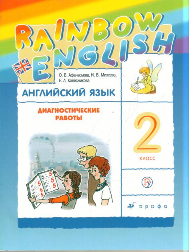 Английский язык. 2 кл.: Диагностические работы к учеб. Афанасьевой О.В.