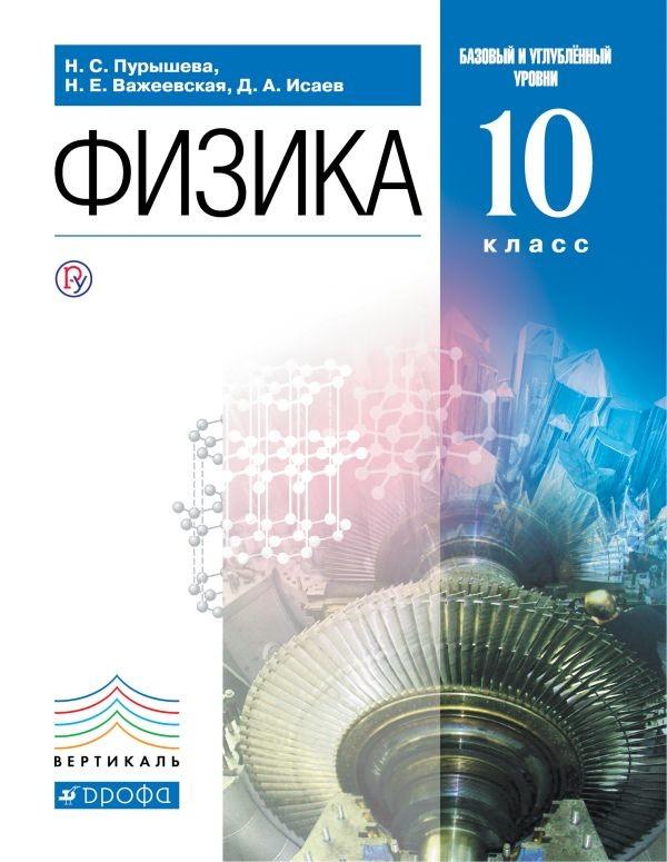 Физика. 10 кл.: Учебник: Базовый и углубленный уровни