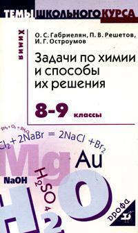 Химия. 8-9 кл.: Задачи по химии и способы их решения