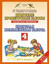 Русский язык. Математика. 4 кл.: Итоговые проверочные работы. Итоговая ...