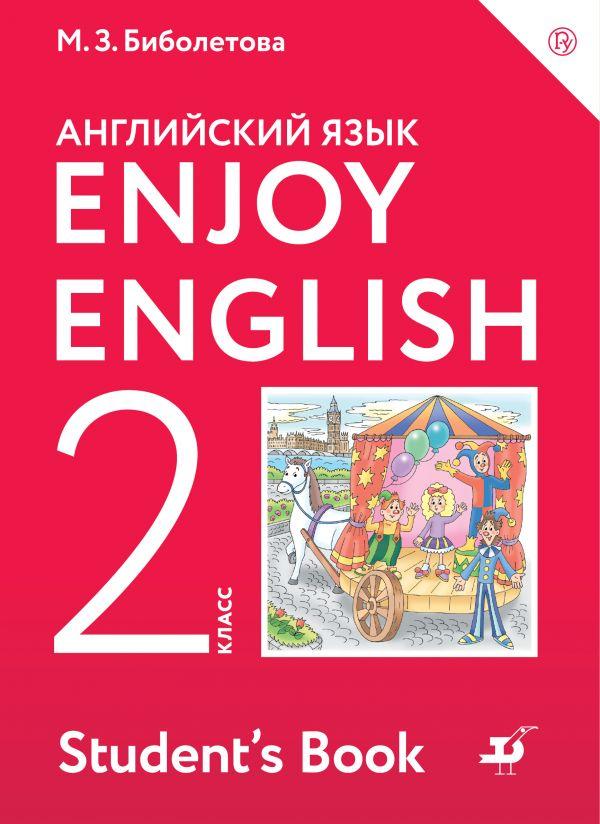 Английский язык. 2 кл.: Учебник ФГОС