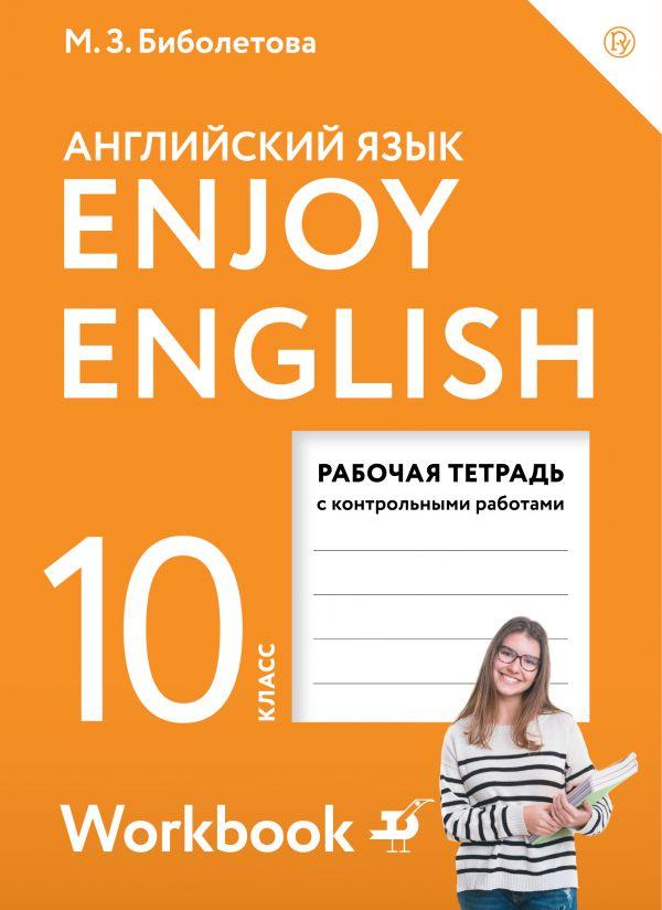 Английский язык. 10 кл.: Рабочая тетрадь с контр. работами. Базовый уровень