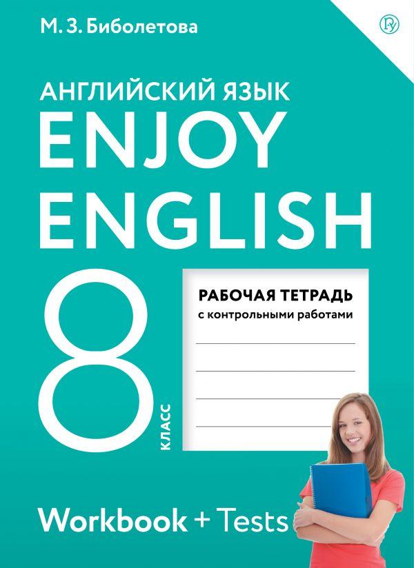 Английский язык. 8 кл.: Рабочая тетрадь с контр. работами ФГОС