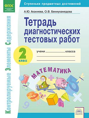 Математика. 2 кл.: Тетрадь для диагностических тестовых работ