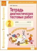 Литературное чтение. 2 кл.: Тетрадь для диагностических тестовых работ