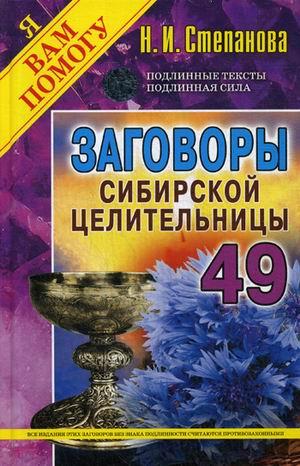 Заговоры сибирской целительницы 49