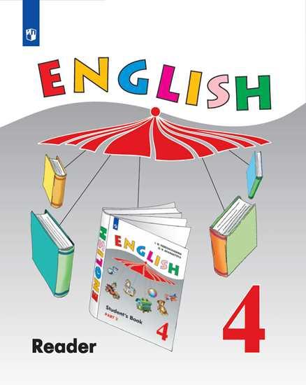 Английский язык (English). 4 кл. (4-й год обуч.):Книга для чтен. с угл. ФП