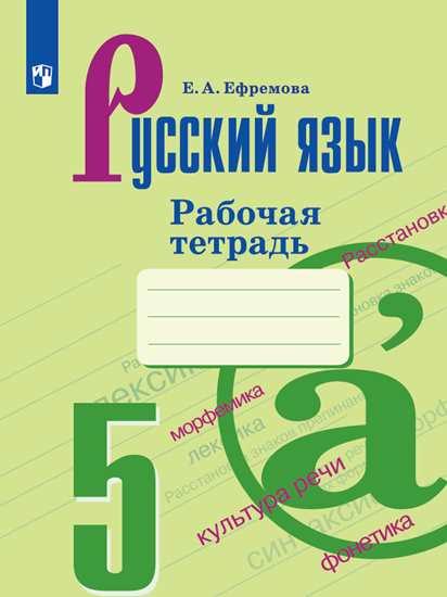 Русский язык. 5 кл.: Рабочая тетрадь к учеб. Ладыженской Т.А. ФП