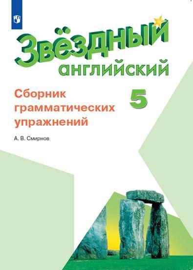 Английский язык. 5 кл.: Сборник грамматических упражнений ФП
