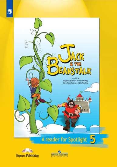 Английский язык. 5 кл.: Книга для чтения: Джек и бобовое зернышко ФП