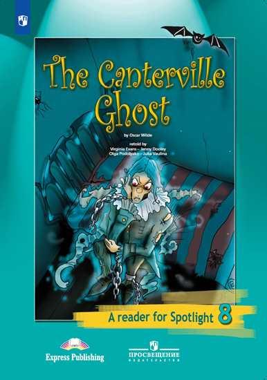 Английский язык. 8 кл.: Книга для чтения: Кентервильское привидение ФП