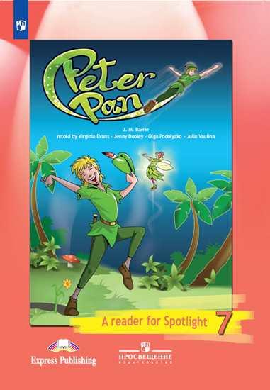 """Английский язык. 7 кл.: Книга для чтения """"Питер Пэн"""" ФП"""